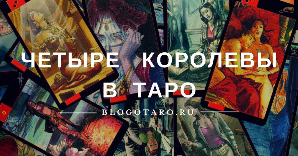 Королевы в Готическом Таро Вампиров