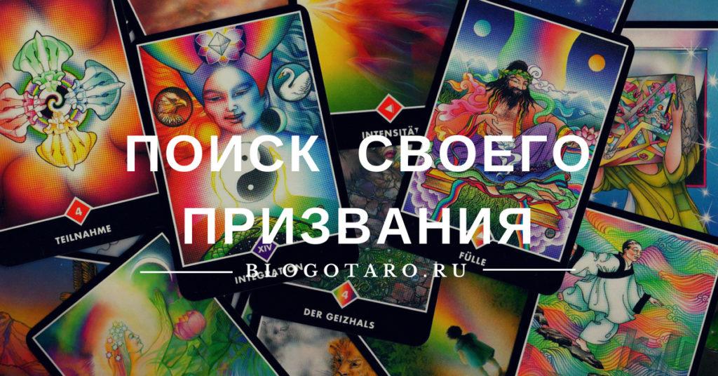 Творческий кризис и поиск нового призвания: расклад на Таро