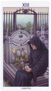 13 Смерть Таро 78 Дверей