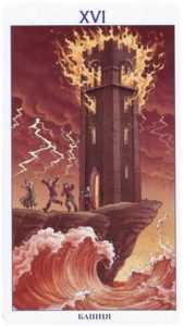 16 Башня Таро 78 Дверей