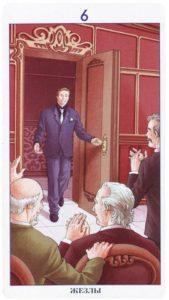 6 Жезлов Таро 78 Дверей