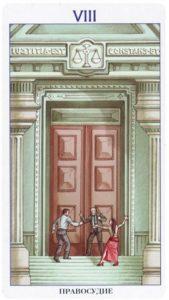 8 Правосудие Таро 78 Дверей